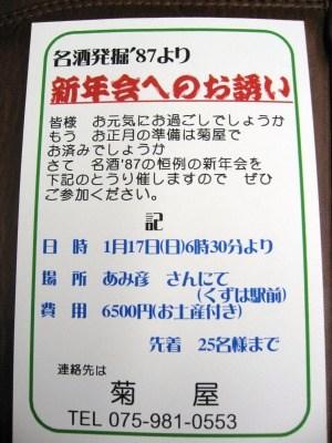 菊屋新年会(阿み彦)