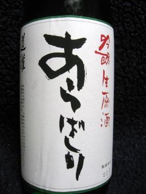 道灌吟醸生原酒あらばしり (2)