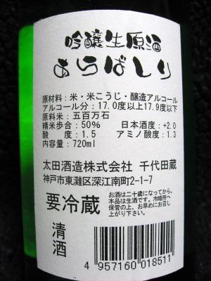 道灌吟醸生原酒あらばしり (3)
