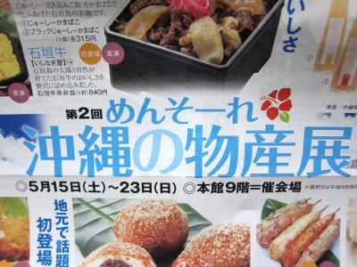 10.05.15 そごう沖縄物産展 (2)