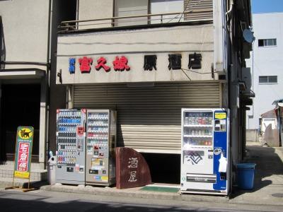 原酒店 根室缶詰を食べる会