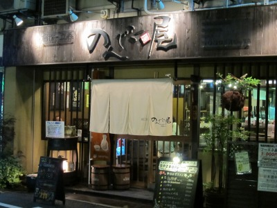 ほうち商店(のんでこー屋)