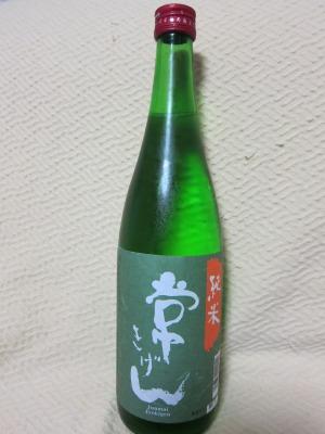 常きげん純米 (2)