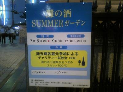 灘の酒summerガーデン