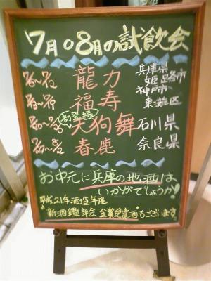 龍力 雄町特別純米生原酒 (14)