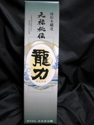 龍力 元禄秘伝 特別本醸造 (2)