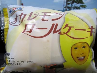 オカレモンロールケーキ (2)