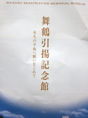 引揚記念館 (2)