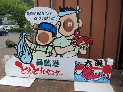 舞鶴港とれとれ市場 (3)