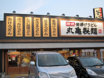 丸亀製麺(三田店)