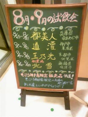 都美人 雲のごとく 純米山廃生原酒 (4)