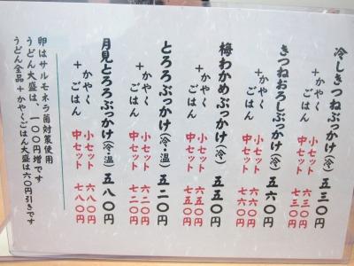 うどんの富原 (6)