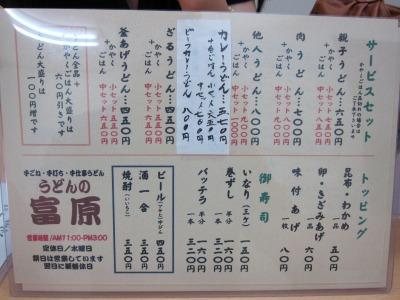 うどんの富原 (3)