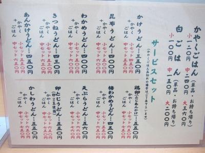 うどんの富原 (4)