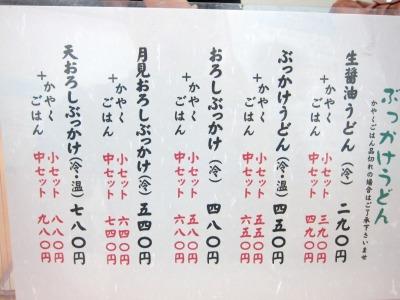 うどんの富原 (5)