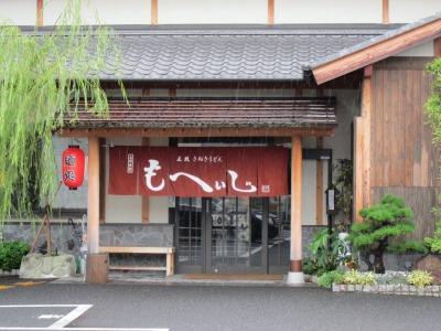 もへいじ (3)