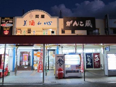 菊屋酒店 ひやおろしの会 (2)
