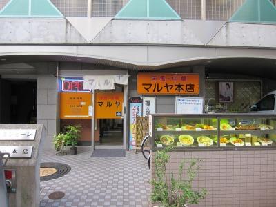 マルヤ本店