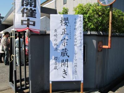 櫻正宗 蔵開き (8)