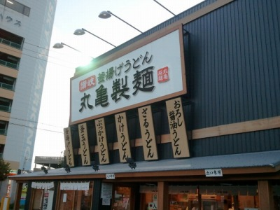 丸亀製麺(三宮店)