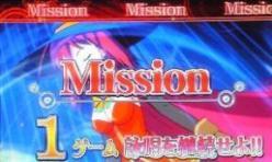 CZ中のミッション突入画面にて「1Gミッション」!!