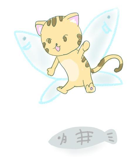 猫は空を飛ぶ