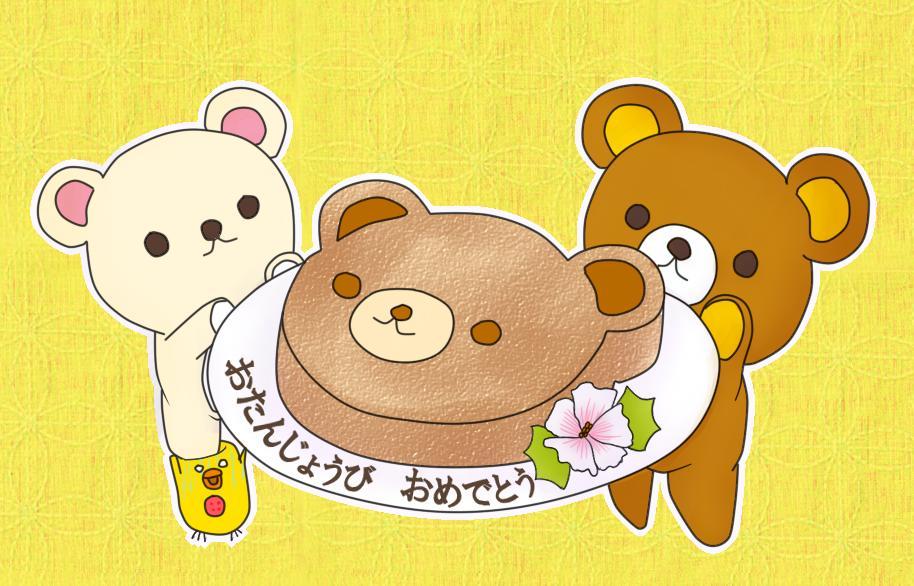 りらっくまケーキ