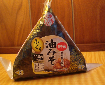 onigiri8.jpg