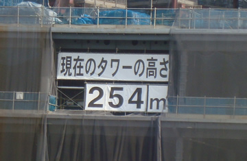 skytree5.jpg