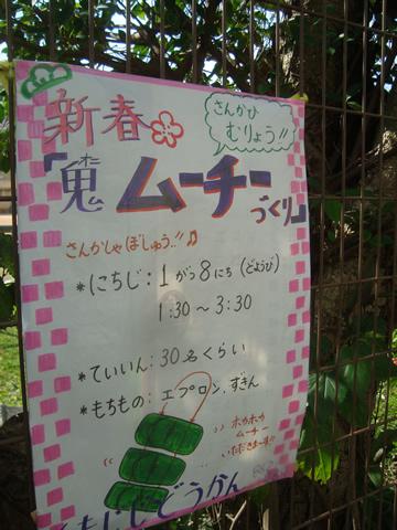 unimuchi1.jpg