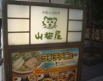 yamanekoya51.jpg