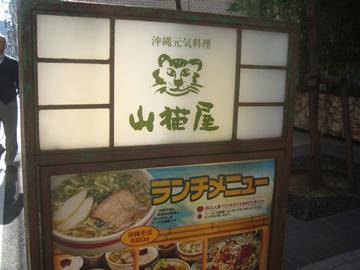 yamanekoya54.jpg