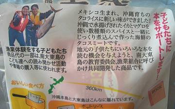 daitoujima_4.jpg
