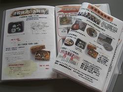 津鉄ファイル 001