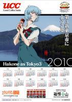 エヴァ×箱根 カレンダー2010