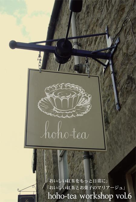 hoho-teaワークショップ(表)