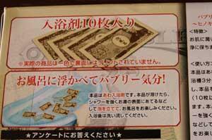 tokumasan111229_3.jpg