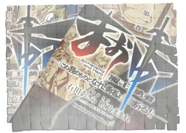 2012.1.まおゆう1.2巻