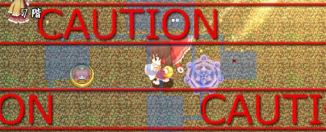 ふし幻CAUTION!