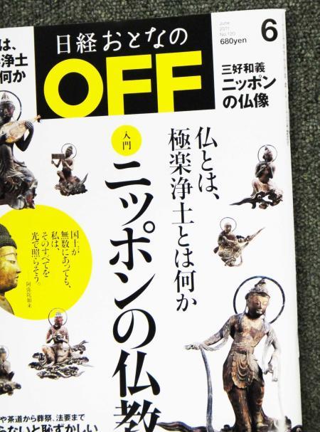 日経_convert_20110506232750