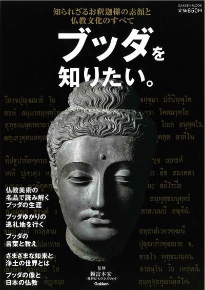 学研ムック・ブッダ_convert_20110601174847
