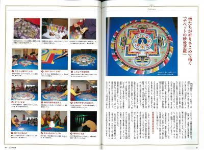 学研ムック・チベット_convert_20110601175029