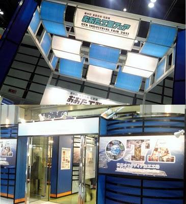 大田区産業プラザPIO 工業フェア