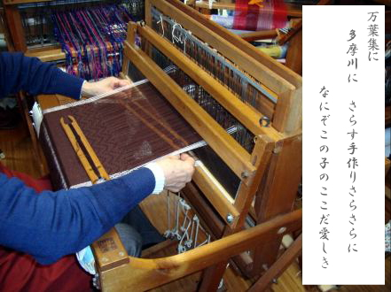 多摩手織り 万葉集