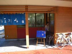 道志村の豆腐屋!