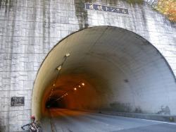道坂隧道!