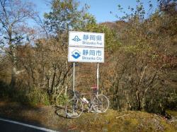 ここは静岡市なのね~