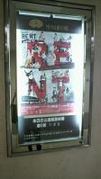RENT@中日劇場