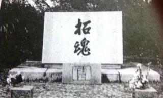 「満洲国開拓団殉難者の碑」