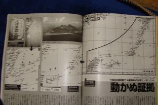 尖閣の地図ー2
